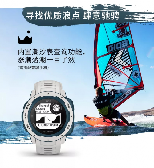 Garmin Instinct Tide浪潮版新增潮汐功能,水陆两栖更强悍