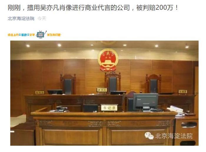 图片来源:海淀法院微信公众号截图