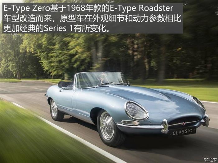 电动汽车,捷豹路虎,捷豹路虎E-Type Zero