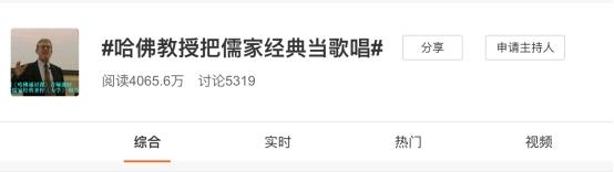 哈佛教授在微博上火了,因为他把儒家经典当歌唱