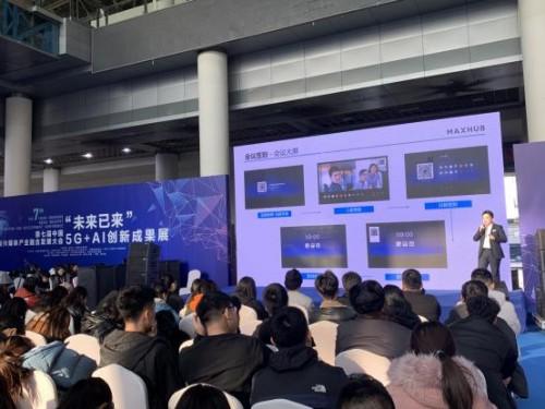5G时代传媒新玩法!MAXHUB赋能媒体产业融合发展