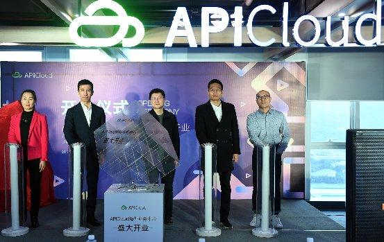 APICloud开启全球布局,低代码加速全行业数字化进程