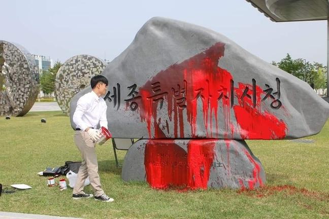 """男子在朴槿惠""""墨宝""""泼红漆被判刑 还得自掏腰包修复"""