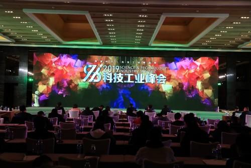 """亿达中国成都天府智慧科技城荣膺""""2019年度科技工业峰会""""卓越智能产业发展园区"""