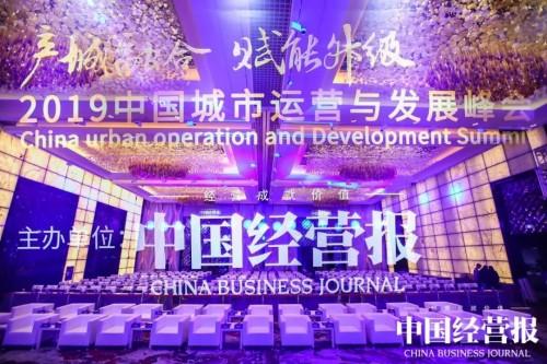 亿达中国携易达云图荣膺2019中国城市运营与发展峰会两项大奖