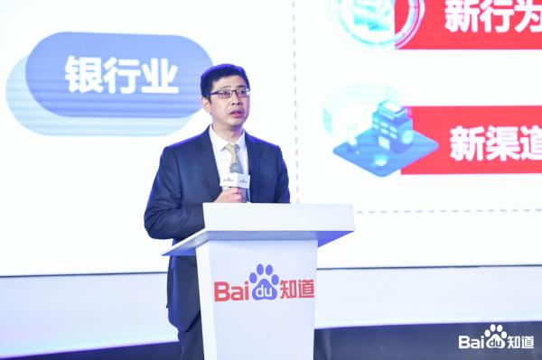 中国工商银行远程银行中心携手百度知道 构建更短、更快线上客服场景