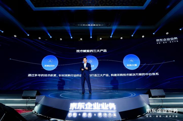 京东企业业务陈伟:技术是推动产业变革的核心动力