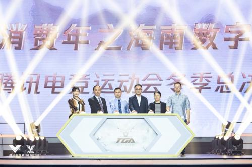 2019 TGA冬季总决赛揭幕,全民电竞体育盛会落地海南