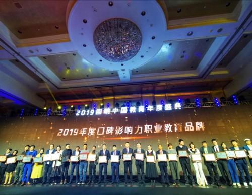 """实力赢得荣誉,北大青鸟再获2019腾讯""""回响中国""""教育大奖!"""