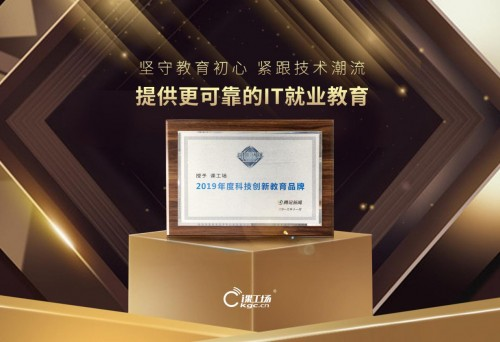 """创新实力派!课工场荣获2019""""回响中国""""科技创新教育品牌大奖"""