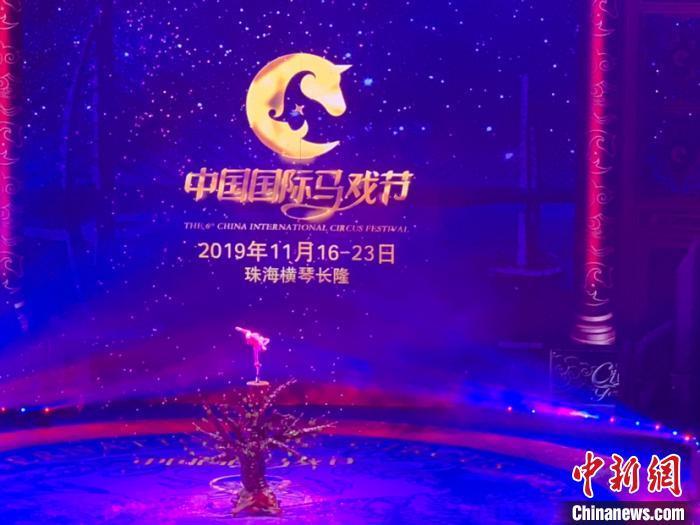 第六届中国国际马戏节在珠海横琴长隆海洋度假区拉开帷幕 邓媛雯 摄