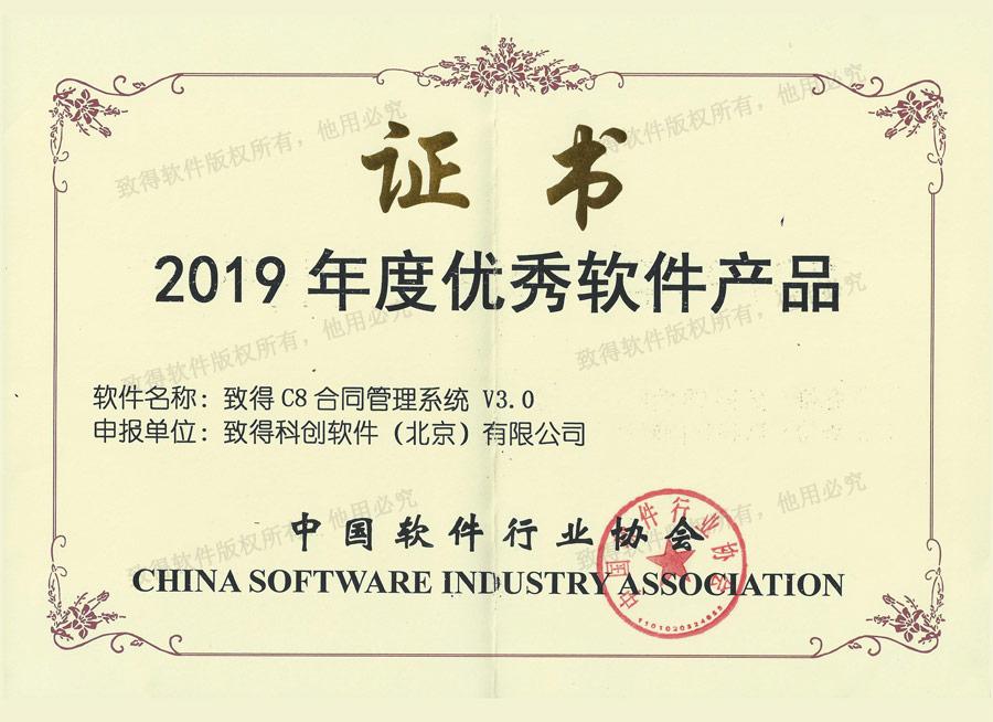 """致得软件C8合同管理系统荣膺""""2019年度优秀软件产品"""""""