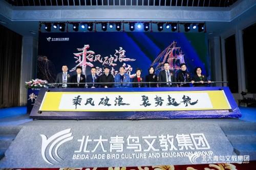 """北大青鸟文教集团荣膺腾讯""""回响中国""""2019年度综合影响力标杆教育集团"""