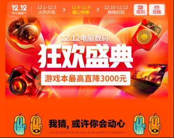 无线鼠标低至9.9 超低价格点燃你的焕新欲:京东12.12钜惠福利来啦!