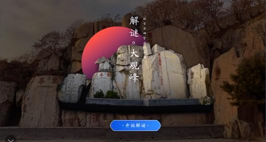 AR带来别样旅游体验,百度地图合作泰山打造国内首个AR智能导览景区