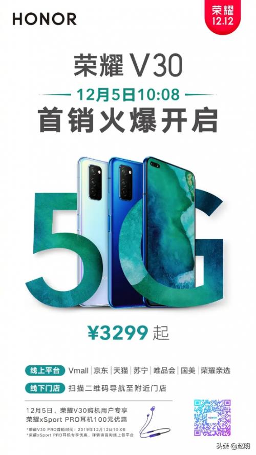 荣耀V30 5G手机今日首销 行业标杆值得拥有!