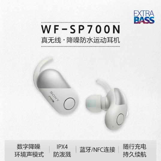 索尼真无线蓝牙耳机WF-SP700N 四色搭配带来更多选择