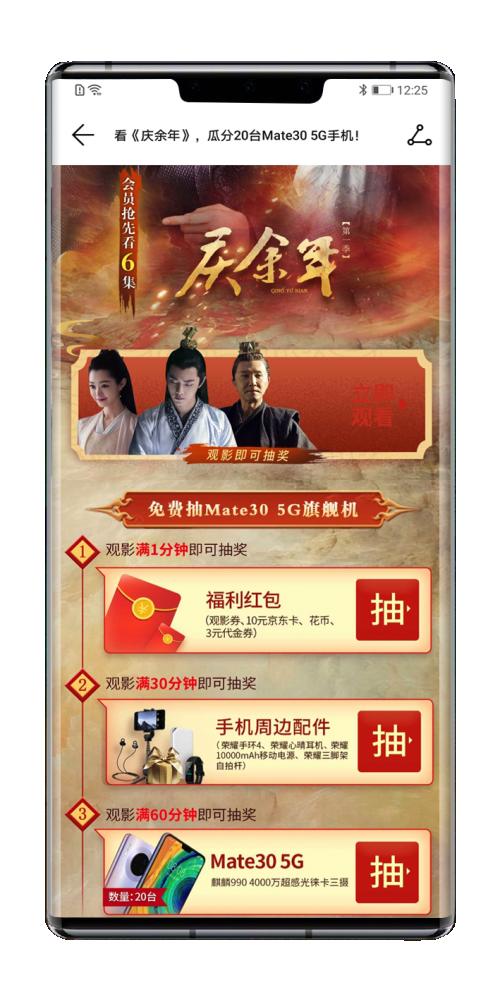 来华为视频·腾讯视频专区看《庆余年》 文豪加身范闲同学,一手书法上热搜