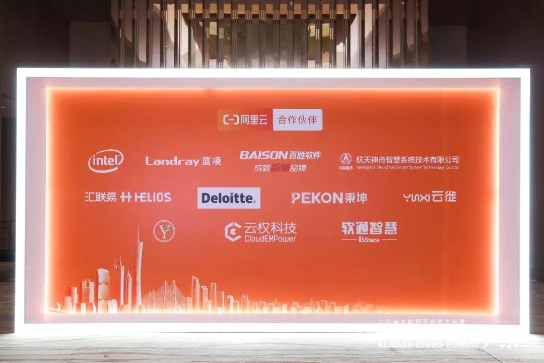 蓝凌软件亮相「2019阿里云峰会·广东」,共建数字化办公新生态