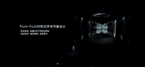 """新一代""""智能音皇""""HUAWEI Sound X开启首销!千元价格享受万元音质"""