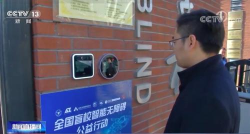 """央视点赞钉钉智能硬件""""神了"""",让盲校学生随时能呼叫家长视频"""
