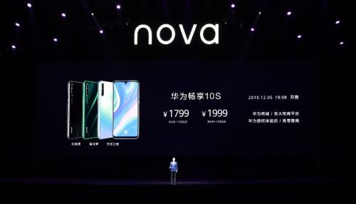 全新炫彩屏+屏幕指纹解锁 华为畅享10S打造千元机屏幕新体验