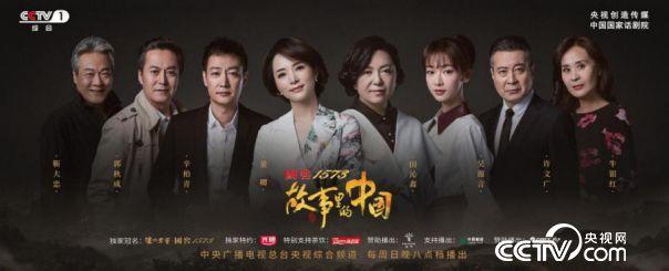 《故事里的中国》奏响《凤凰琴》 致敬每一份无私伟大的坚守