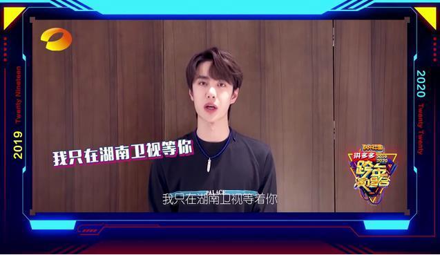 王一博加盟2019-2020湖南卫视跨年演唱会。来源:视频截图