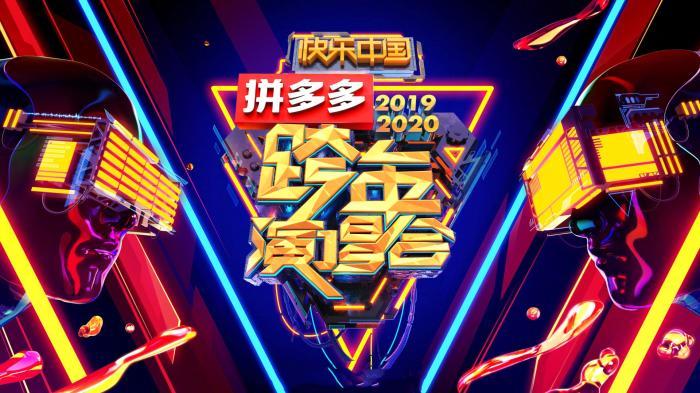 2019-2020湖南卫视跨年演唱会。来源:主办方供图