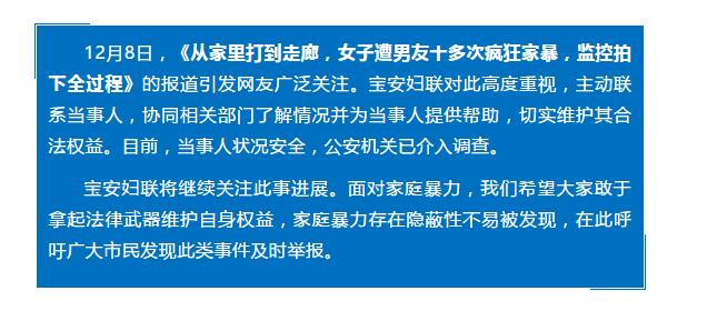 深圳女子遭男友家暴被从家打到走廊 当地妇联介入
