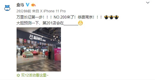 盒马第200家门店在南京开业 未来将持续扩张