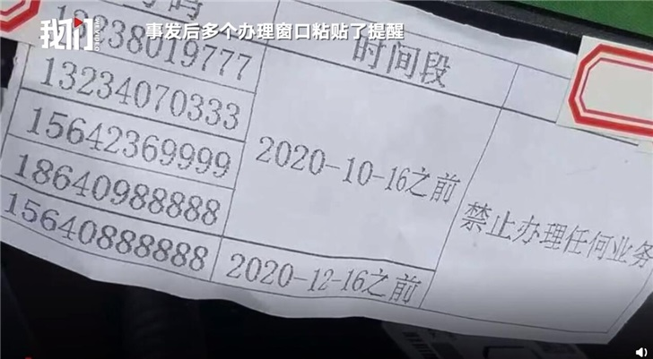 """联通回应""""花14万买88888靓号被查封"""":工作失误,营业员已开除"""