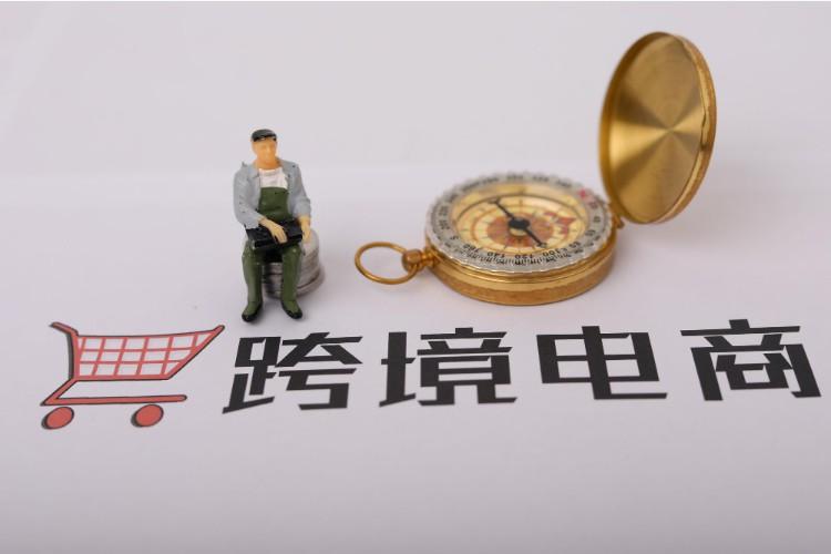 杭州推进跨境电商发展 企业最高可获百万资金扶持_跨境电商_电商报