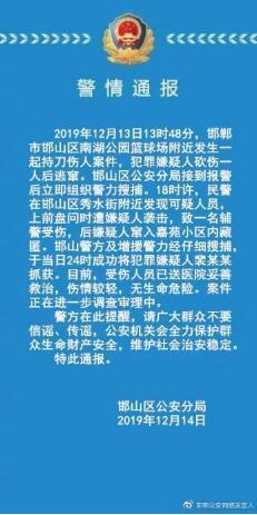 河北邯郸持刀伤人 嫌犯实在是胆大包天啊必须严查!