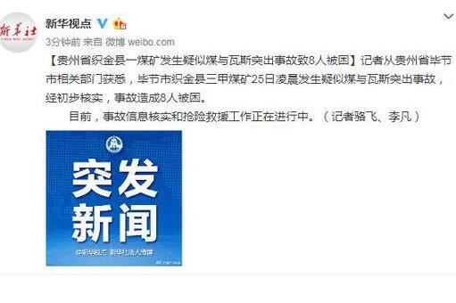 贵州煤矿事故14死是怎么回事?事故原因是什么?附最新进展!
