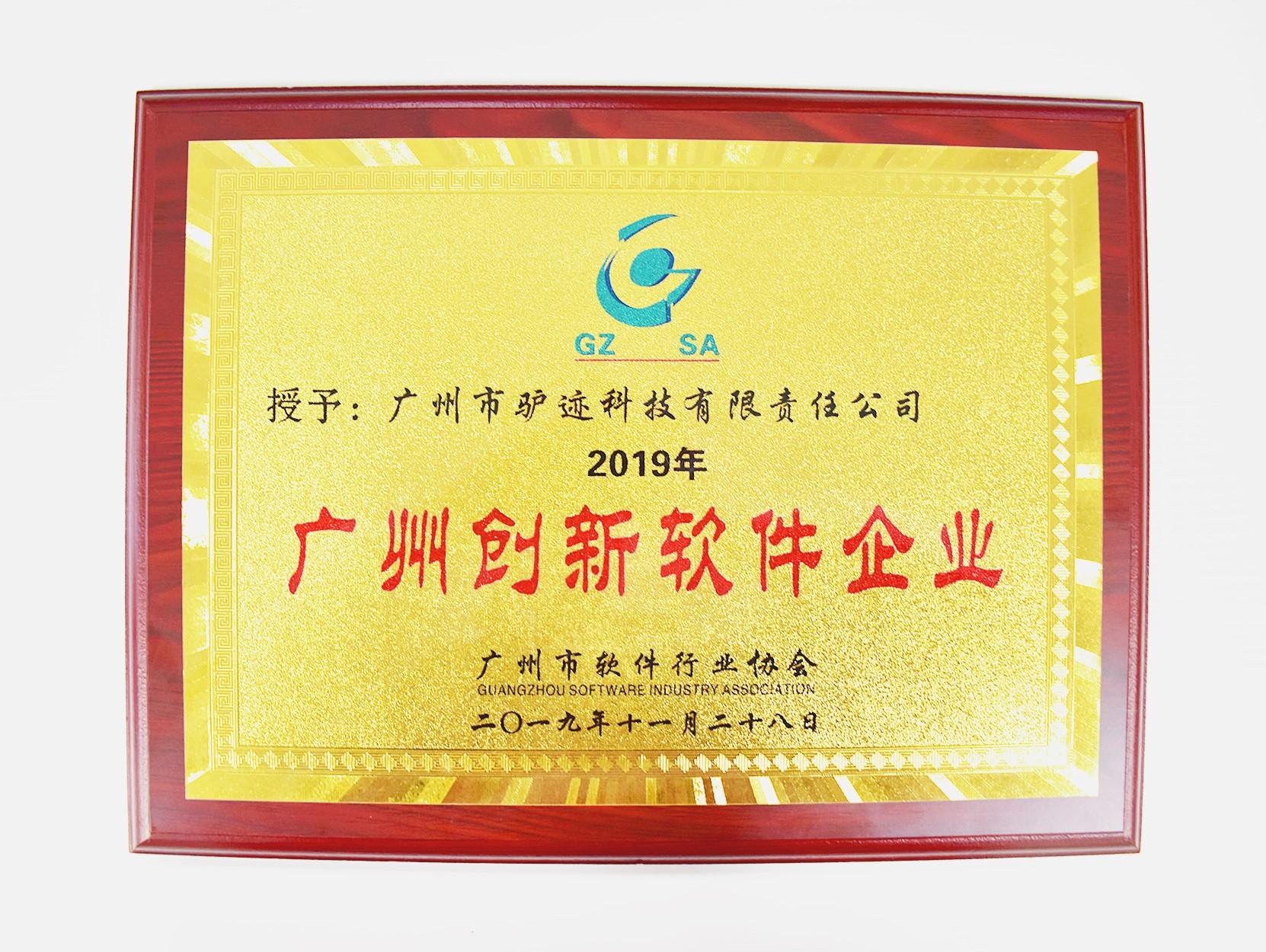 """驴迹科技获评""""2019年广州创新软件企业""""及""""2019年广州优秀软件企业"""""""