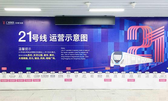 广州地铁21号线正式开通!携智能照明新科技隆重登场