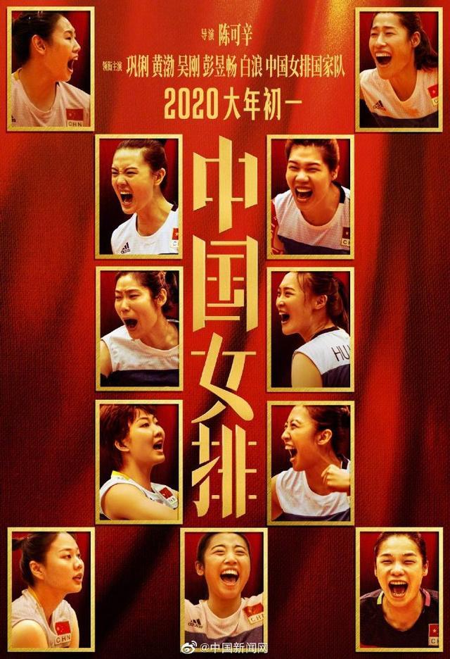 中国女排最强天团