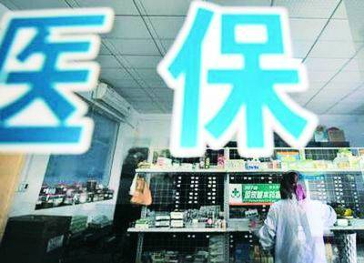 北京医保提到4000元每年 调整不增加居民个人缴费