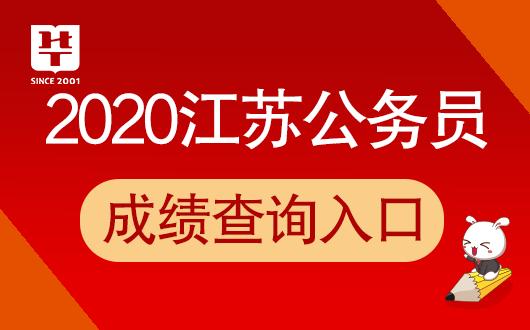 2020年江苏省公务员考试成绩查询入口