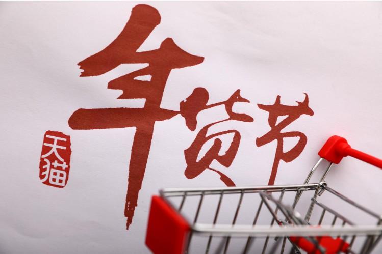 天猫海外年货节:超730万海外华人上淘宝置办年货_跨境电商_电商报