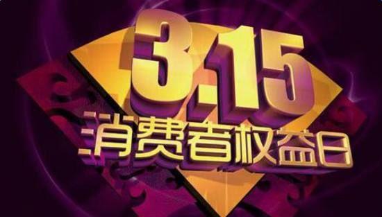 今年央视315晚会将延迟播出 具体播出时间将提前预告