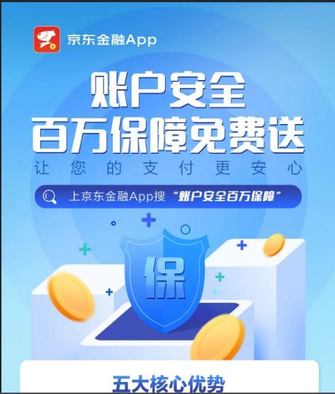 京东金融推账户安全百万保障 APP实名认证用户可得_金融_电商报