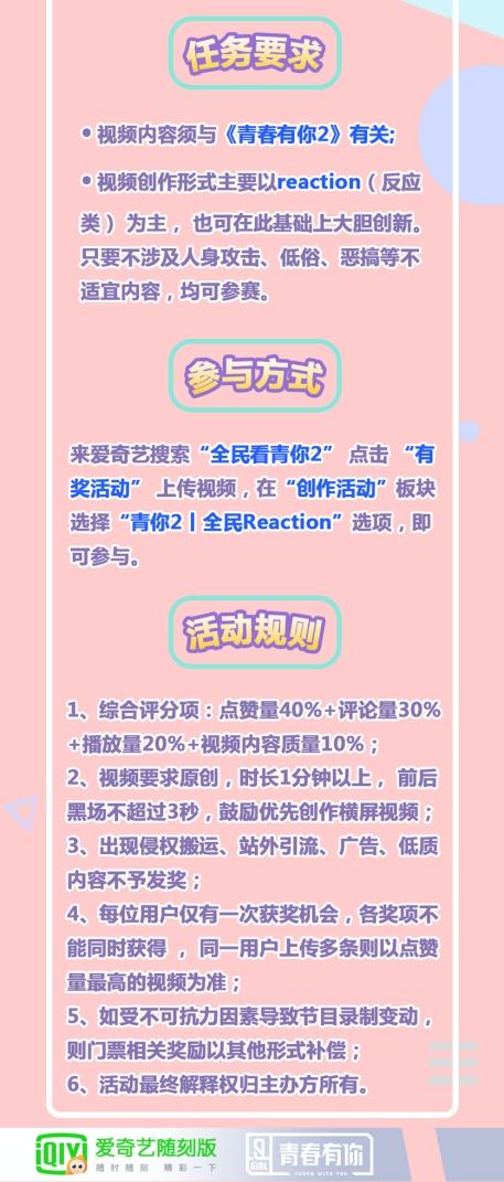 """《青春有你2》联动爱奇艺随刻版APP,""""全民reaction""""瓜分40万奖金"""