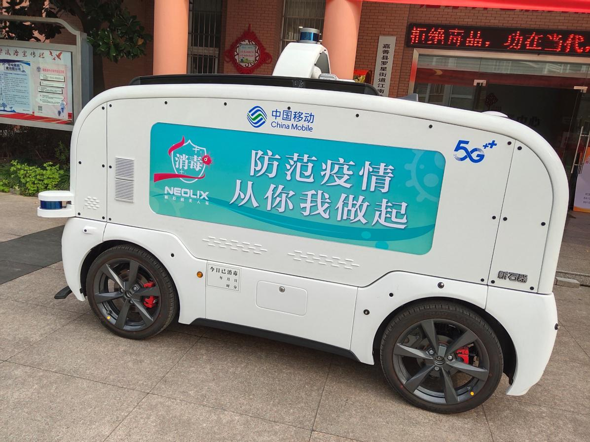 既能消毒也可测温,移动5G无人驾驶消毒车亮相嘉兴