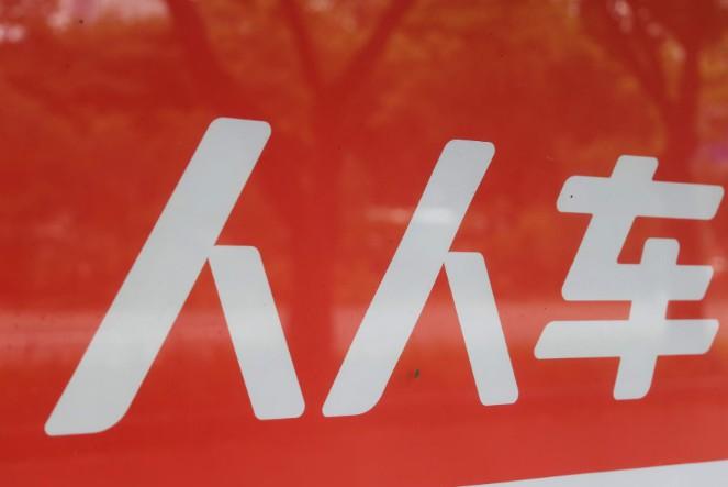 人人车关联公司被列为被执行人 执行标的达7626385元