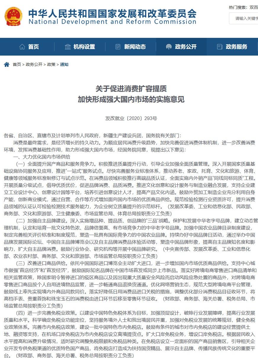 """23个部门联合发文:实施""""邮政在乡""""、升级""""快递下乡""""_物流_电商报"""