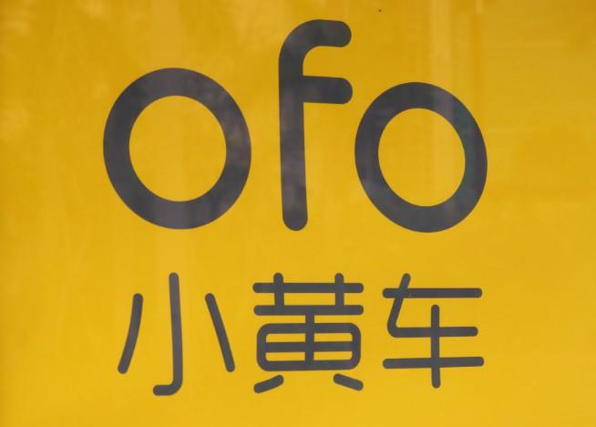 ofo新增4条被执行人信息  执行标的累计超1600万_O2O_电商报