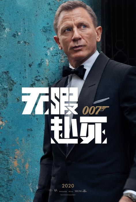 《007:无暇赴死》海报