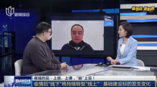 上海电视台专题报道:钉钉成数字经济时代的新基建